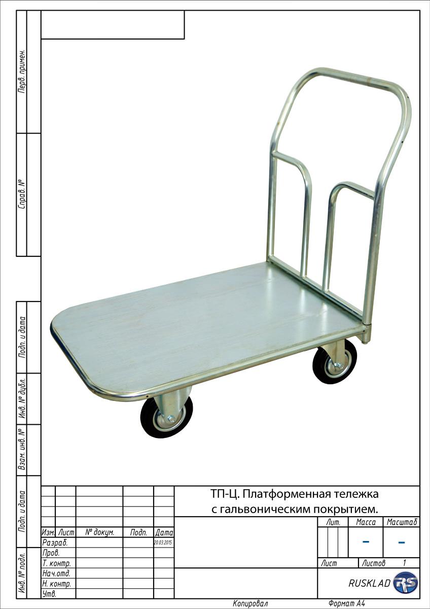 ТП-Ц1. Платформенная тележка с гальваническим покрытием