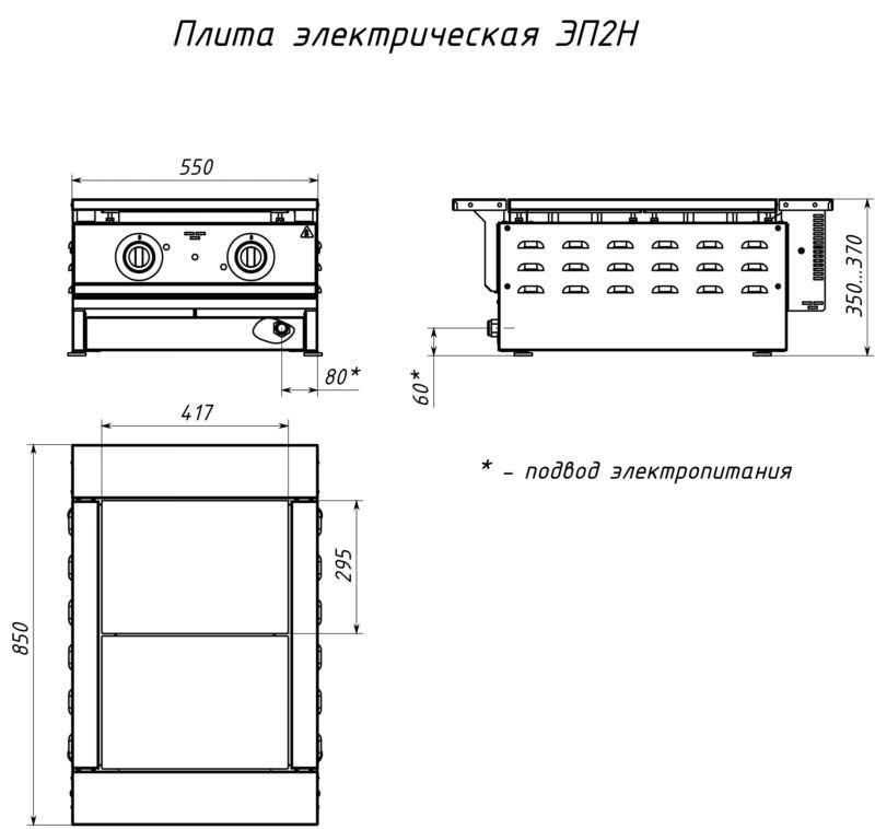 Плита электрическая шестиконфорочная настольная ЭП6Н, фото 2