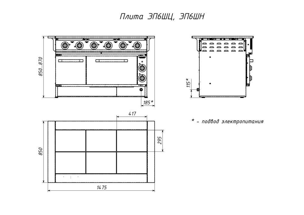 Плита электрическая шестиконфорочная с жарочным шкафом ЭП6ШН, фото 2
